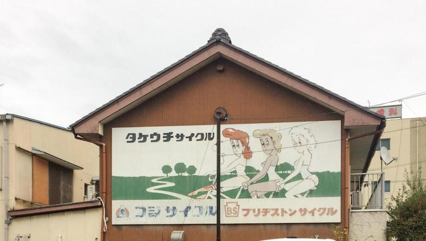 瀬戸市末広町の看板
