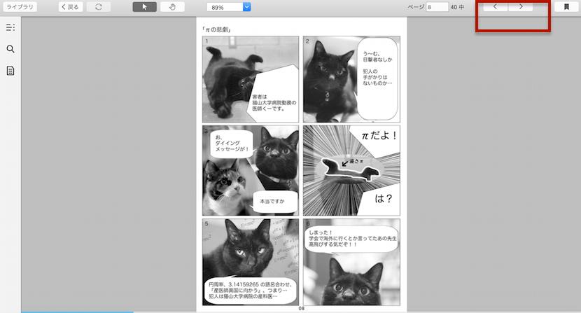 Kindleアプリでのねこまんがvol3の見た目