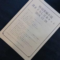 実験小説のサークルで配布されていた豆本キット