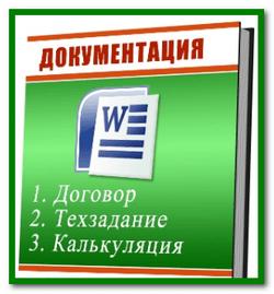 Документация  по размещению заказов. Часть1