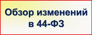 Июльские изменения 44-ФЗ
