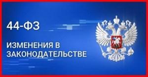 Изменения с 1 июля 2020 года в закон № 44-ФЗ