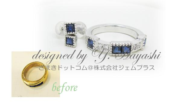 サファイアリングをシンプルな指輪とピアスのセットへリフォーム