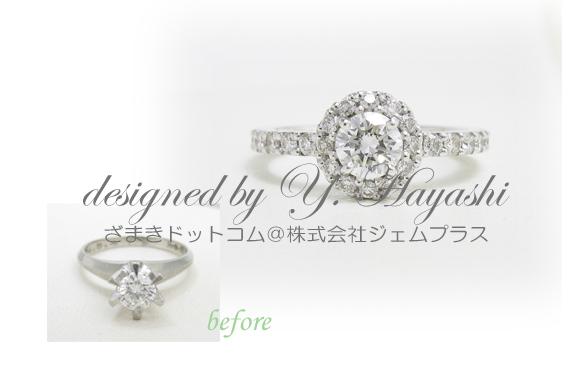 6本立て爪ダイヤリングをマイクロパヴェセッティングの指輪へリフォーム
