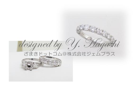 ダイヤモンドのハーフエタニティリングへリフォーム
