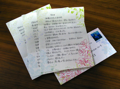 お客様からのお手紙