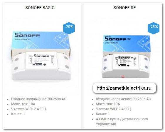 02b10e495 Ak chcete spravovať záťaž, kde vôbec nie je internet, môžete použiť relé  Sonoff G1 (GSM / GPRS s podporou SIM karty). Tento výrobca má tiež relé so  snímačmi ...