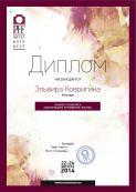 kovrigina-elvira-diplom-2