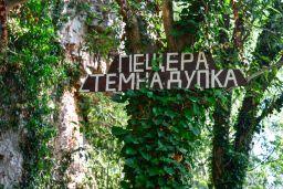 Пещерата СТЕМНА ДУПКА