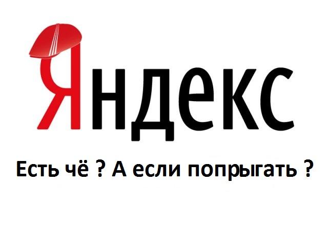 Впечатления от Калининграда Яндекса