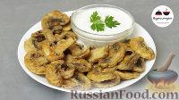"""Foto till receptet: mushrooms """"Jag vill ha mer!"""""""