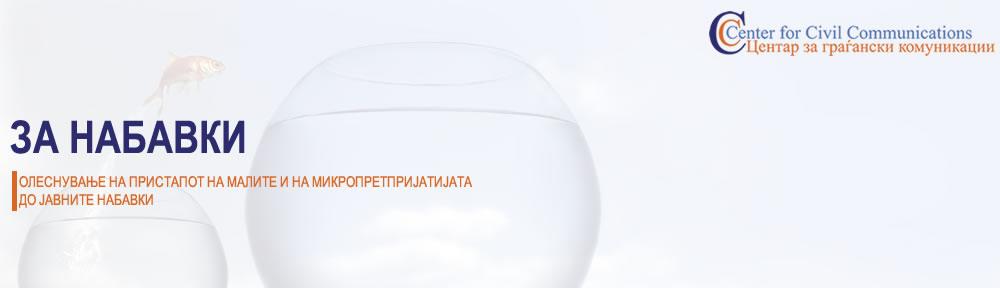 zanabavki-logo-bez-usaid.jpg