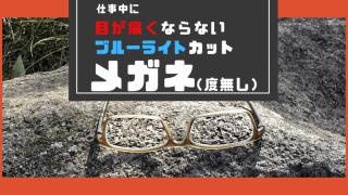 ブルーライトカットメガネ(度無し)