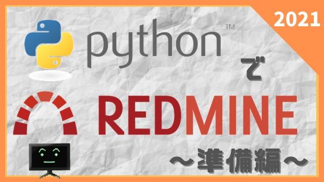 PythonでRedmine