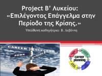 epilogi_epaggelmatos_22-4-2016