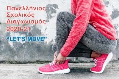 1η θέση στο Διαγωνισμό Let's move