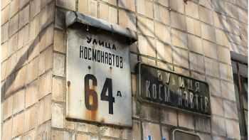 табличка космонавтов 64