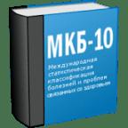 МКБ-10 Книга