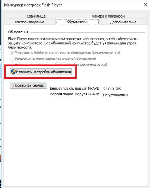 Como determinar a versão do módulo Flash Player