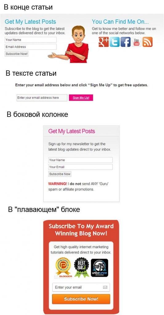 подписка на блог