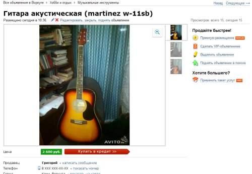 продажа гитар на avito