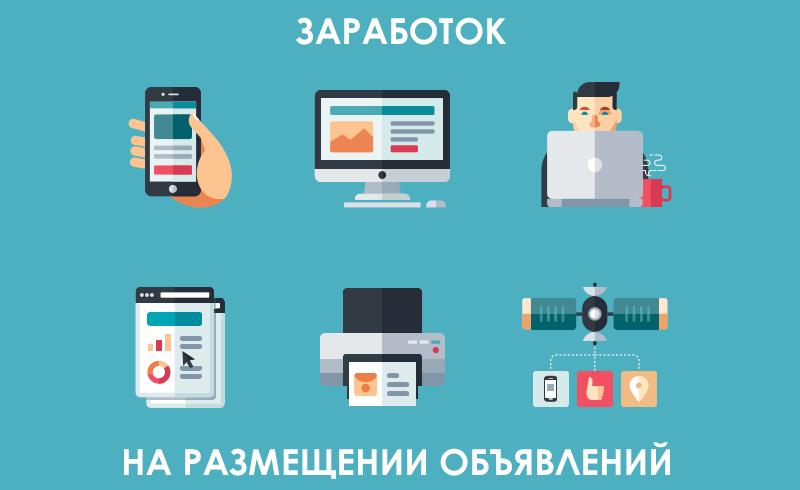размещать рекламу в интернете заработок