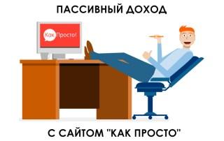 """доход с сайтом """"Как Просто"""""""