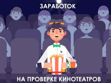 заработок на проверке кинотеатров