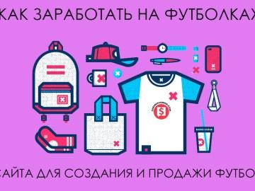 24 сайта по продаже футболок заработок