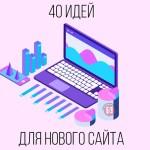 идеи-сайта