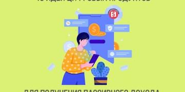 18-идей-цифровых-продуктов