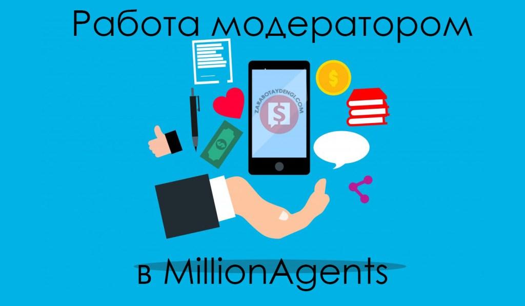 Работа модератором в MillionAgents