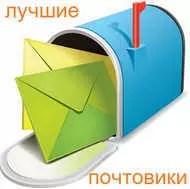 Сайты-почтовики