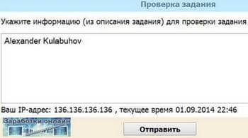 bevételek az internetes feladatok elvégzéséhez)