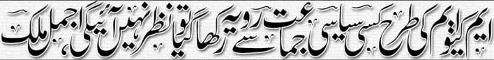 Ajmal_Malik_August2016