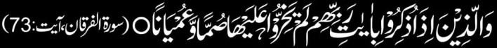 Ayat_Quranl_sep2016