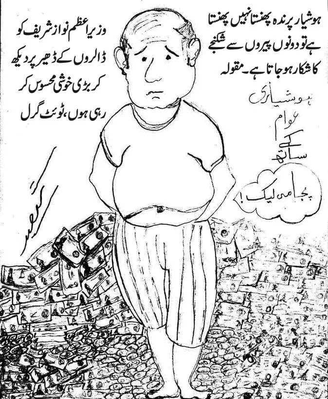 cartoon-nawaz-sharif-Octob2016