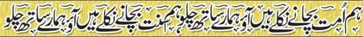 ummat-bukhari-muslim-quran-kitab-ul-fitan-syed-atiq-ur-rehman-gailani(2)