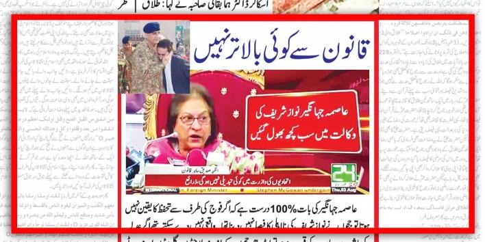 asma-jahangir-gulu-bat-shahbaz-sharif-model-town-case-army-chief-javed-qamar-bajwa-syed-atiq-ur-rehman-gailani