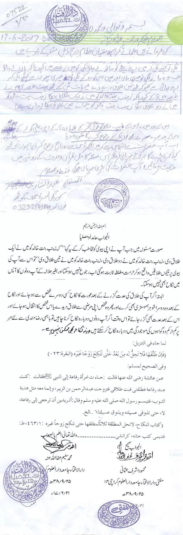 fatwa-Darul-uloom-korangi-karachi-mufti-taqi-usmani