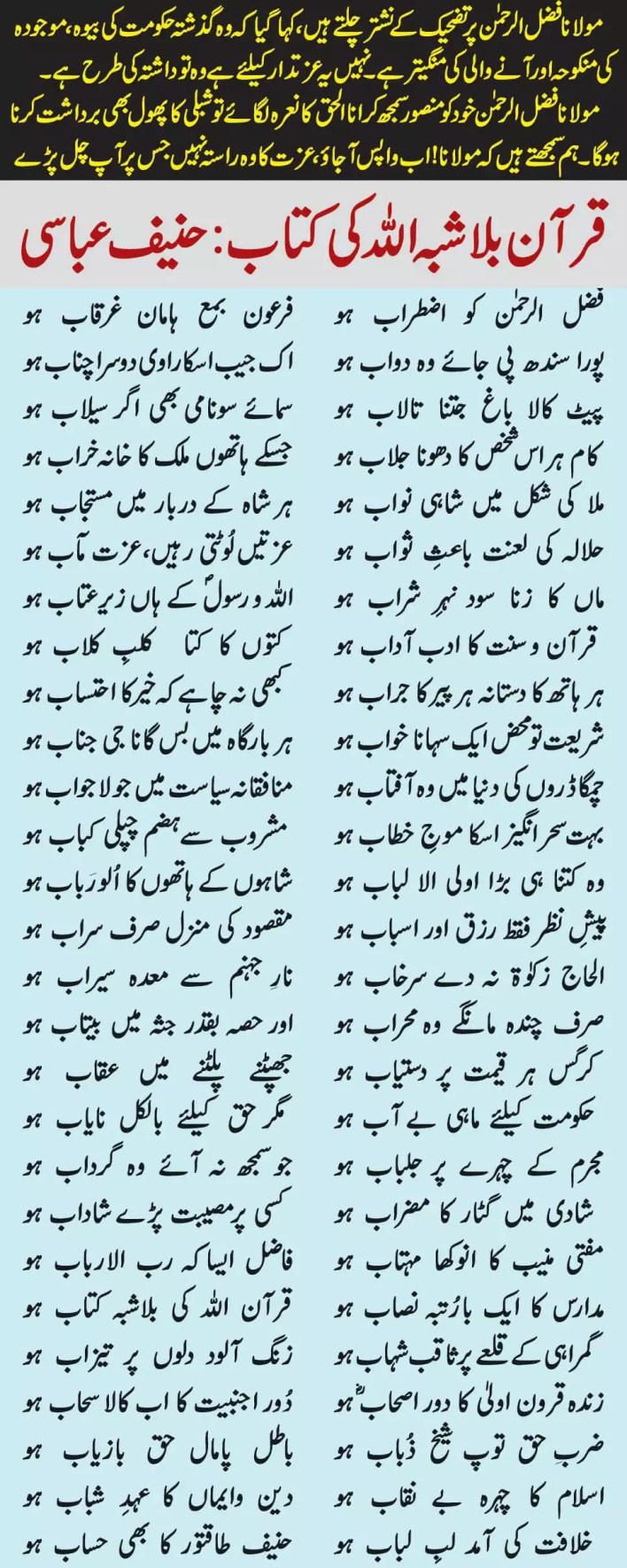 molana-fazal-ur-rehman-chapli-kabab-kalabagh-dam-mufti-muneeb-halala-teen-talaq-syed-atiq-ur-rehman-gailan(2)i