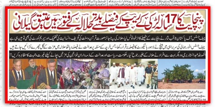 -mufti-taqi-molana-fazal-ur-rehman-maulana-maududi-Multan-on-panchayat's-orders-syed-atiq-ur-rehman-gailani