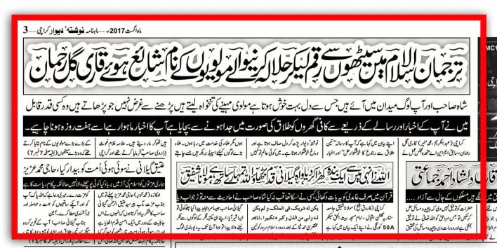 qari-gul-rahman-maulana-ghulam-ghaus-bakhsh-hazarvi-molana-diesel-jamiat-ulema-e-islam-tarjuman-e-islam