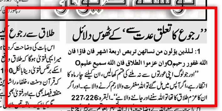 ruju-fatwa-hazrat-umer-hazrat-ali-imam-abu-hanifa-halala-teen-talaq-triple-talaq-quran-syed-atiq-ur-rehman-gailani