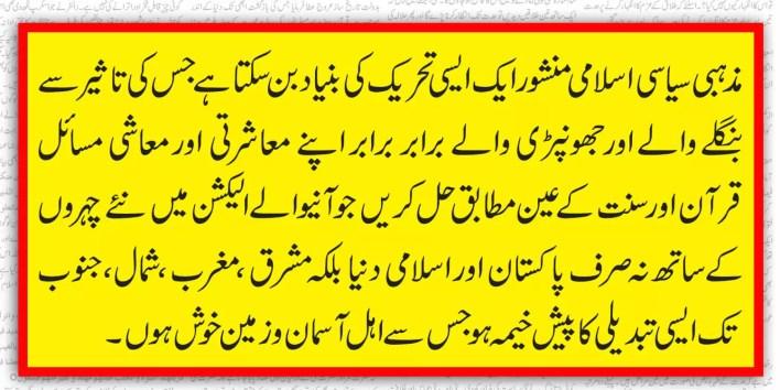 siyasi-mazhabi-jamat-ka-manshoor-maulana-fazlur-rahman-imam-abu-hanifa-imam-malik-imam-shafai-imam-hanbal-halala-teen-talaq-triple-talaq-syed-atiq-ur-rehman-gailani