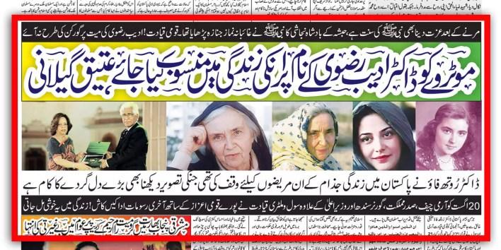 dr-adeeb-ul-hassan-rizvi-dr-ruth-fao-motorway-pakistan-gorkan-namaz-e-janaza-sahafat-najashi