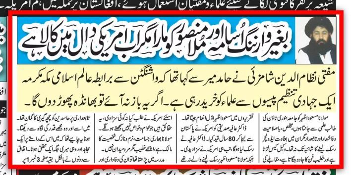 rabita-alam-e-islami-makkah-dr-aafia-siddiqui-molana-masood-azhar-mufti-jameel-khan-haji-usman-muhammad-binori-shaheed-mulla-mansoor