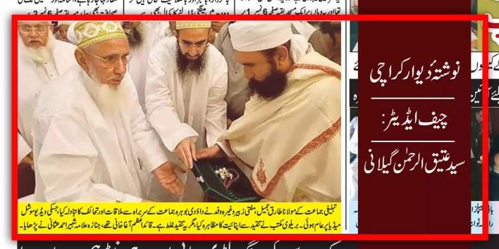 Imam-of-Bohri-community-Mufaddal-Saif-Uddin-sahab-first-time-ever-with-Maulana-Tariq-Jameel-sahab