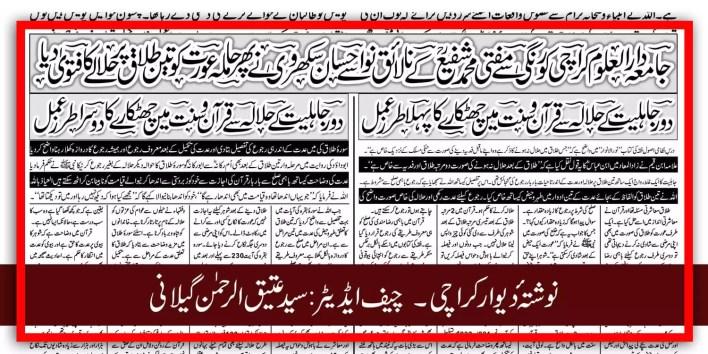 darul-uloom-karachi-korangi-hamla-aurat-ko-talaq-per-halala-ka-fatwa