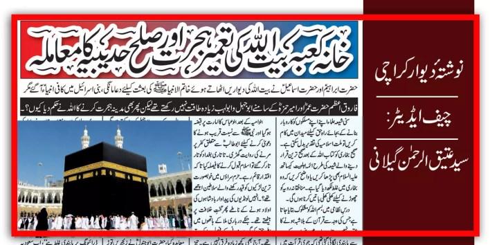 khana-e-kaba-bait-ullah-ki-tameer-hijrat-aur-sulah-hudaibiya-ka-mammlah